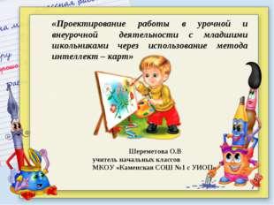 «Проектирование работы в урочной и внеурочной деятельности с младшими школьни