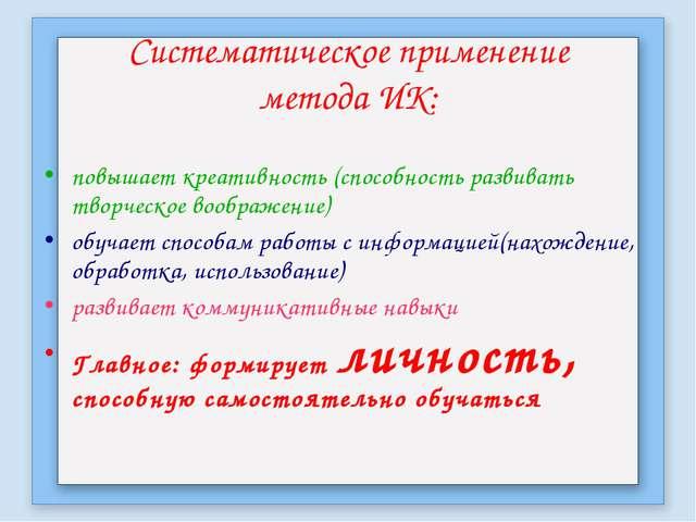 Систематическое применение метода ИК: повышает креативность (способность разв...