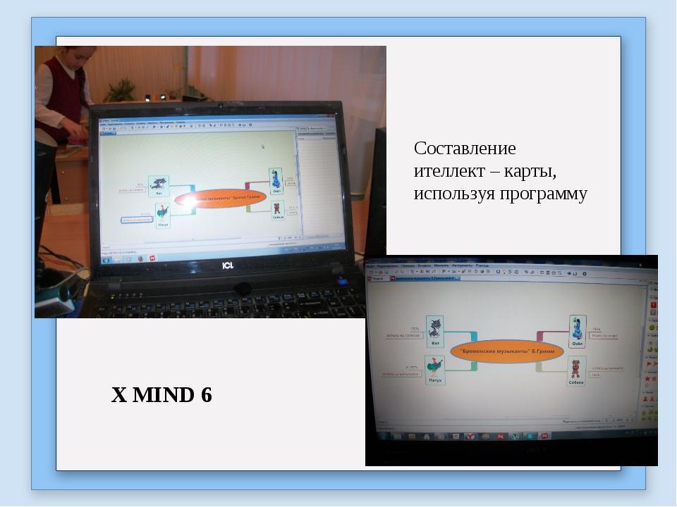 Составление ителлект – карты, используя программу X MIND 6