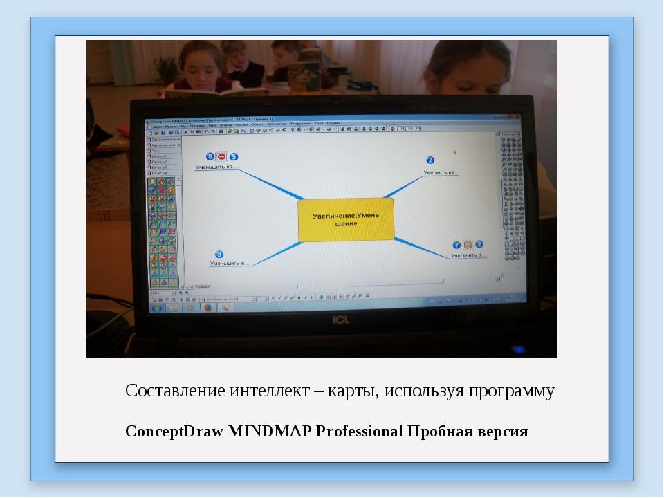 Составление интеллект – карты, используя программу ConceptDraw MINDMAP Profes...