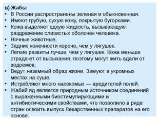 в) Жабы В России распространены зеленая и обыкновенная. Имеют грубую, сухую к
