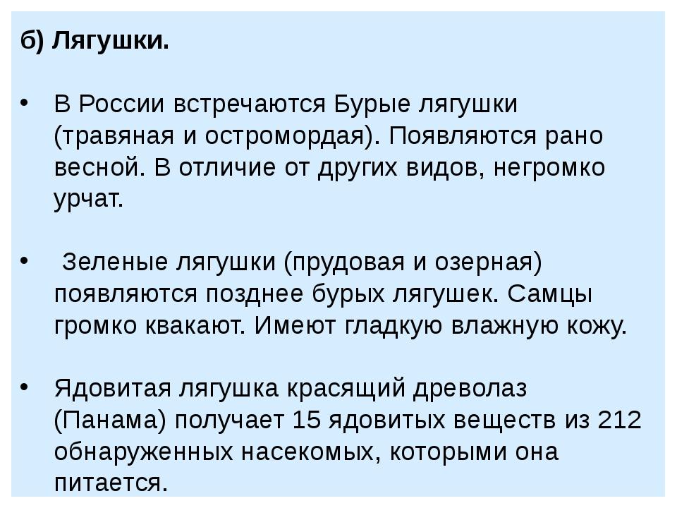 б) Лягушки. В России встречаются Бурые лягушки (травяная и остромордая). Появ...