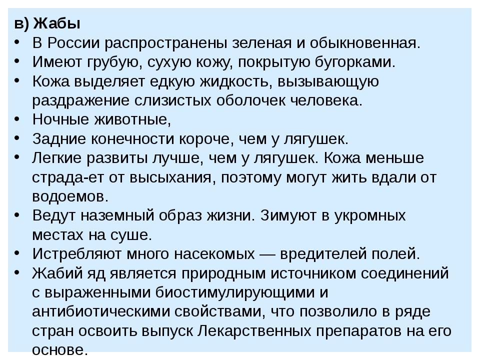 в) Жабы В России распространены зеленая и обыкновенная. Имеют грубую, сухую к...