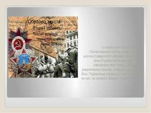 С первых же часов Великой Отечественной войны наши земляки, жители Самарской