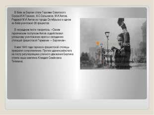 В боях за Берлин стали Героями Советского Союза И.И.Гранкин, А.С.Сальников,