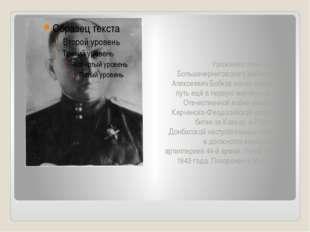 Уроженец села Украинка Большечерниговского района Семён Алексеевич Бобков на