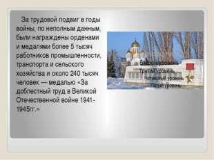 За трудовой подвиг в годы войны, по неполным данным, были награждены орденам