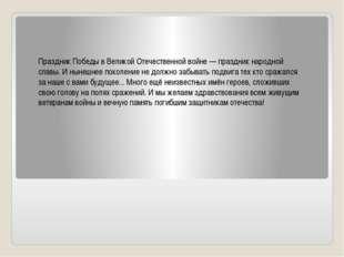 Праздник Победы в Великой Отечественной войне — праздник народной славы. И н