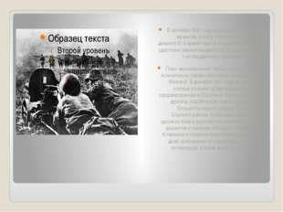 В сентябре 1941 года за стойкость в обороне и мужество в наступлении 100-я с