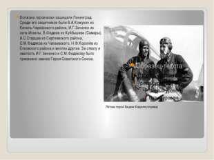 Волжане героически защищали Ленинград. Среди его защитников были В.А.Кожухин