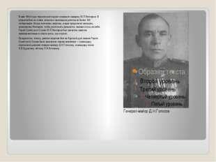 В мае 1943 года героический подвиг совершил самарец Ю.П.Нектаров. В упорном