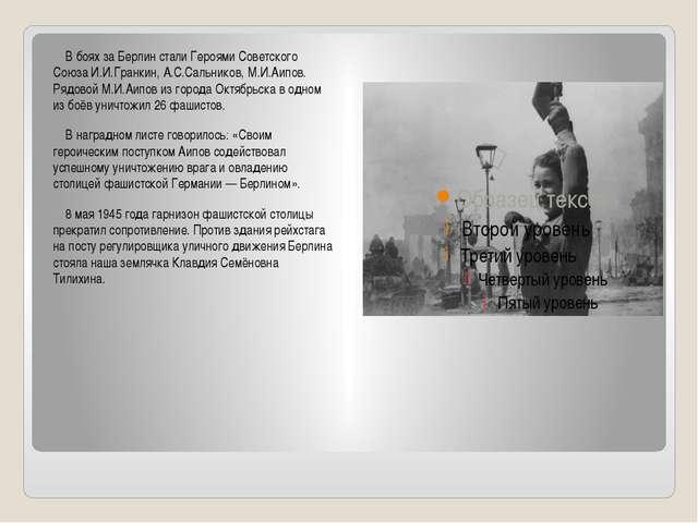 В боях за Берлин стали Героями Советского Союза И.И.Гранкин, А.С.Сальников,...