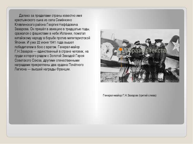 Далеко за пределами страны известно имя крестьянского сына из села Семёнкино...