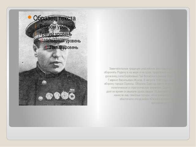 Замечательные традиции российских флотоводцев, умевших оборонять Родину и на...