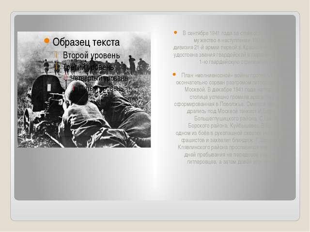 В сентябре 1941 года за стойкость в обороне и мужество в наступлении 100-я с...