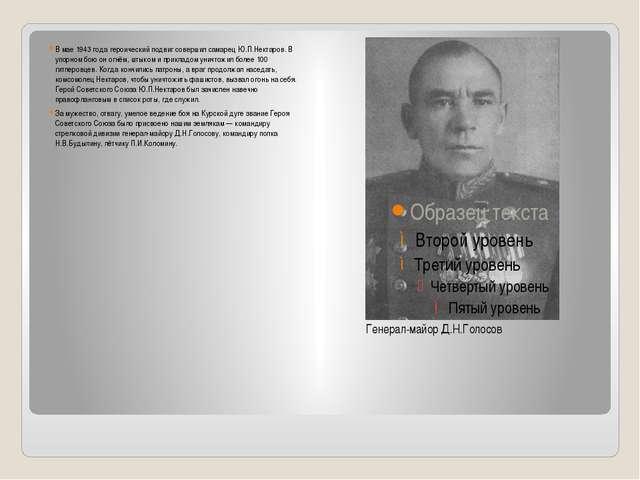 В мае 1943 года героический подвиг совершил самарец Ю.П.Нектаров. В упорном...