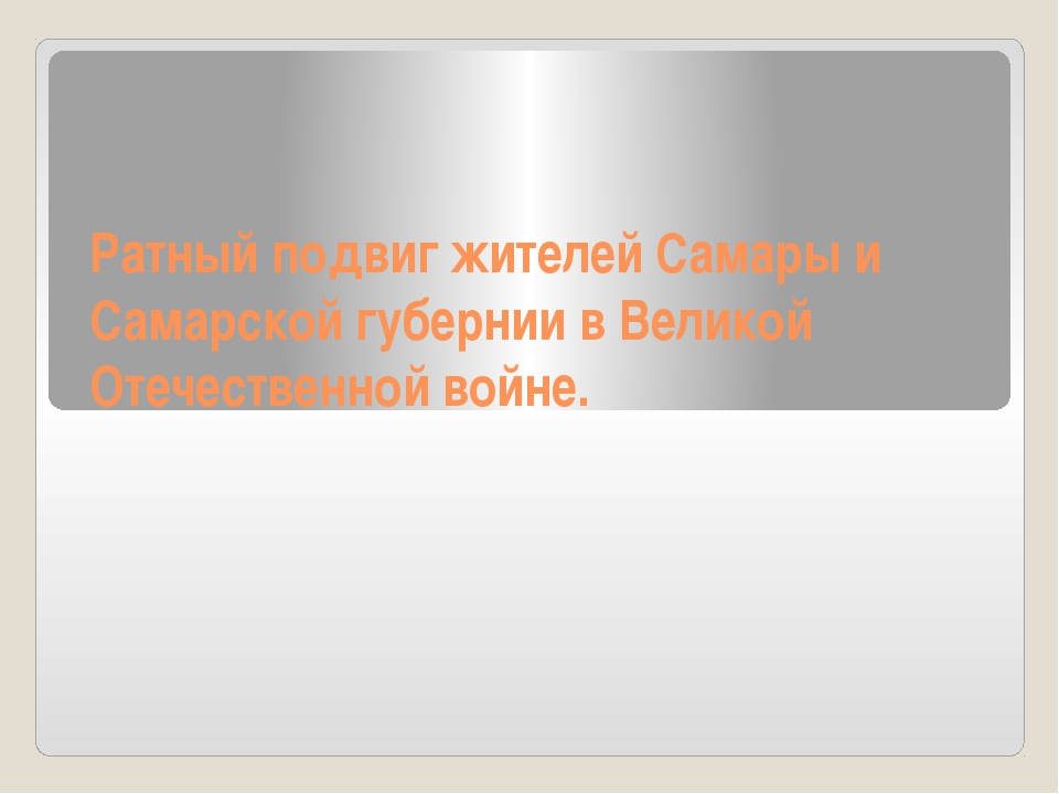Ратный подвиг жителей Самары и Самарской губернии в Великой Отечественной вой...