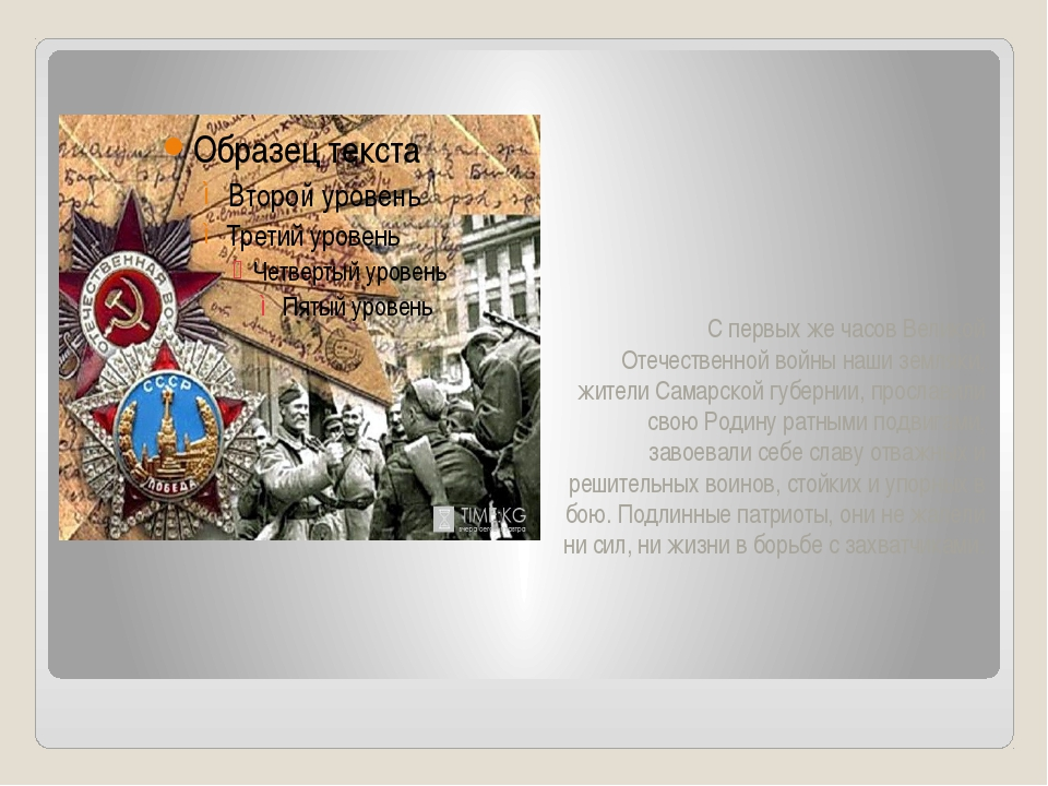 С первых же часов Великой Отечественной войны наши земляки, жители Самарской...