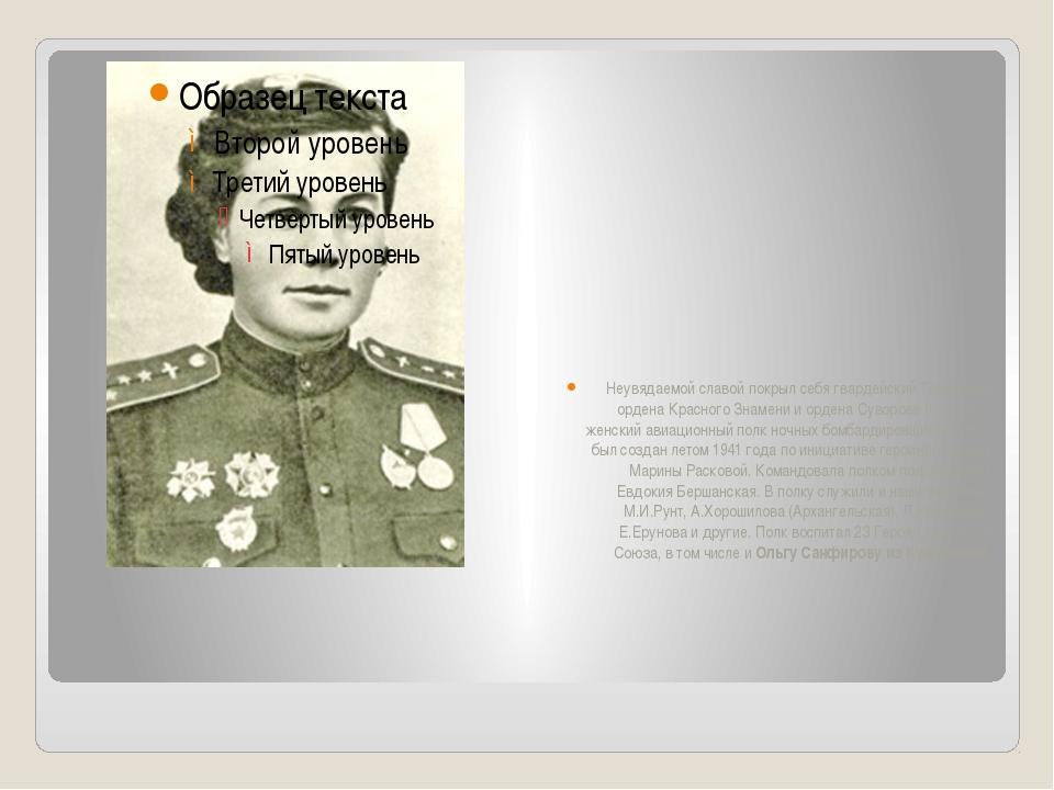 Неувядаемой славой покрыл себя гвардейский Таманский ордена Красного Знамени...