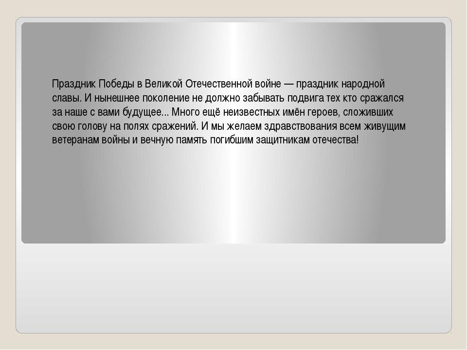 Праздник Победы в Великой Отечественной войне — праздник народной славы. И н...
