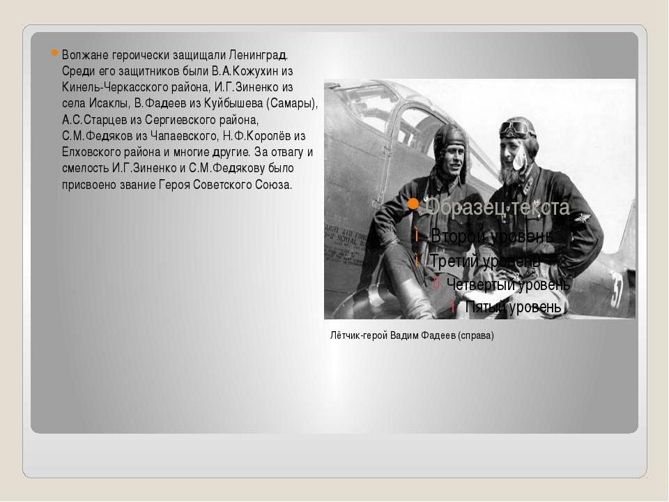 Волжане героически защищали Ленинград. Среди его защитников были В.А.Кожухин...