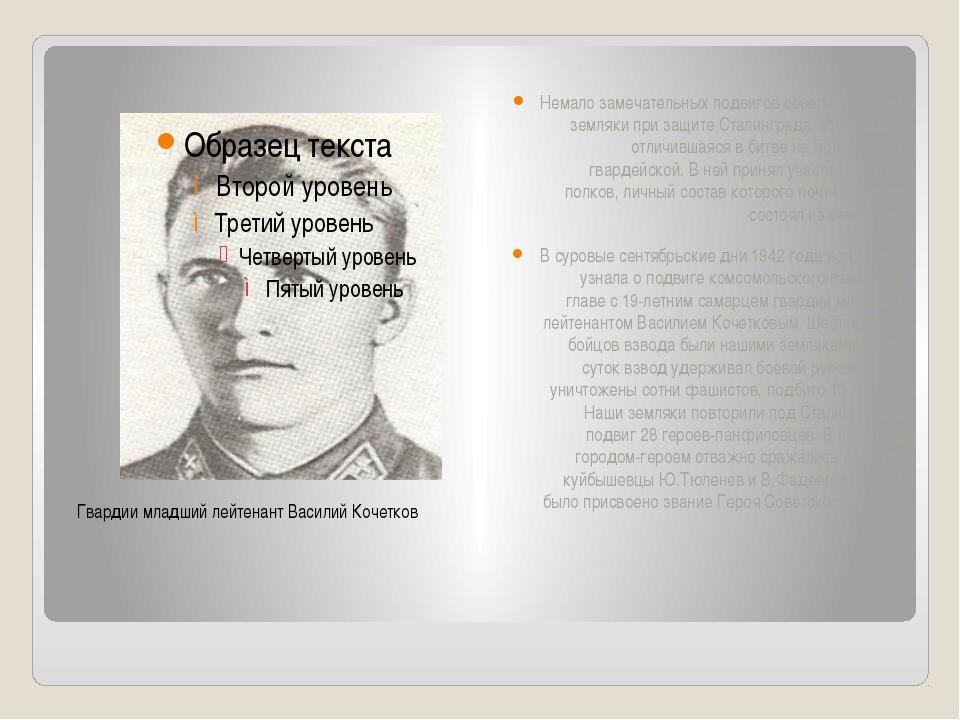 Немало замечательных подвигов совершили наши земляки при защите Сталинграда....