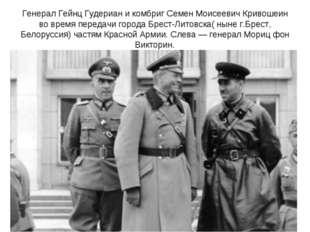 Генерал Гейнц Гудериан и комбриг Семен Моисеевич Кривошеин во время передачи