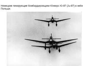 Немецкие пикирующие бомбардировщики Юнкерс Ю-87 (Ju-87) в небе Польши.