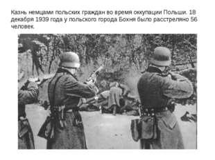 Казнь немцами польских граждан во время оккупации Польши. 18 декабря 1939 год
