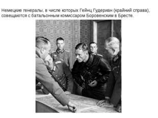 Немецкие генералы, в числе которых Гейнц Гудериан (крайний справа), совещаютс