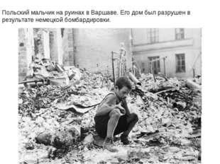 Польский мальчик на руинах в Варшаве. Его дом был разрушен в результате немец