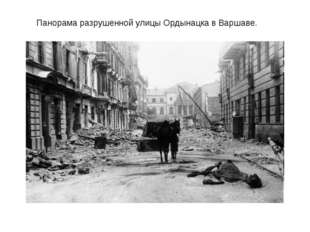 Панорама разрушенной улицы Ордынацка в Варшаве.