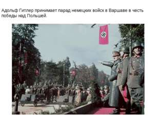 Адольф Гитлер принимает парад немецких войск в Варшаве в честь победы над Пол