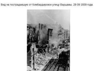 Вид на пострадавшую от бомбардировок улицу Варшавы. 28 09 1939 года.