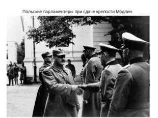 Польские парламентеры при сдаче крепости Модлин.