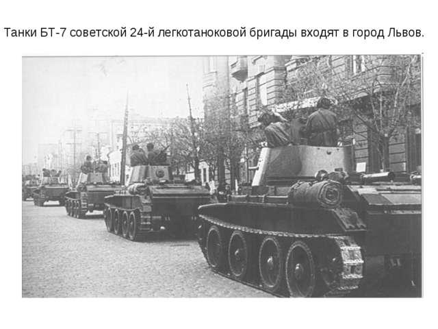 Танки БТ-7 советской 24-й легкотаноковой бригады входят в город Львов.