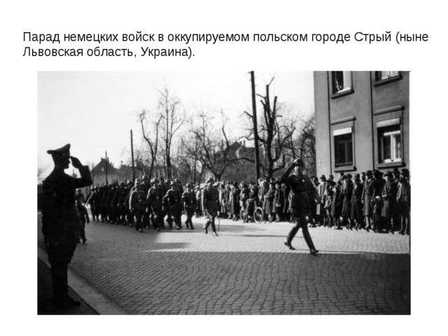 Парад немецких войск в оккупируемом польском городе Стрый (ныне Львовская обл...