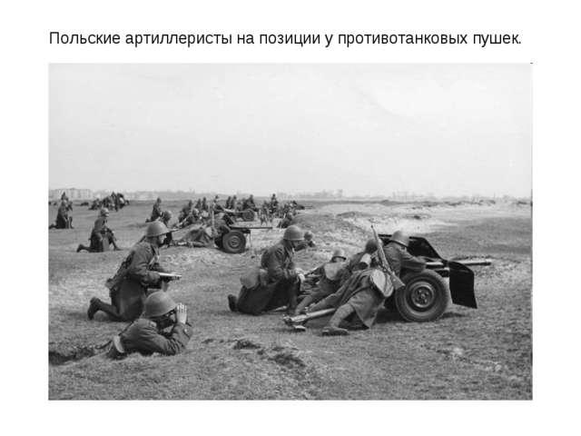 Польские артиллеристы на позиции у противотанковых пушек.