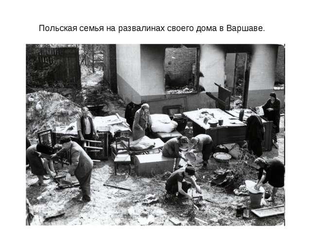 Польская семья на развалинах своего дома в Варшаве.