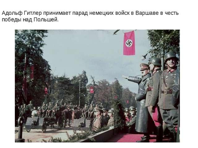 Адольф Гитлер принимает парад немецких войск в Варшаве в честь победы над Пол...