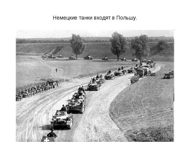 Немецкие танки входят в Польшу.