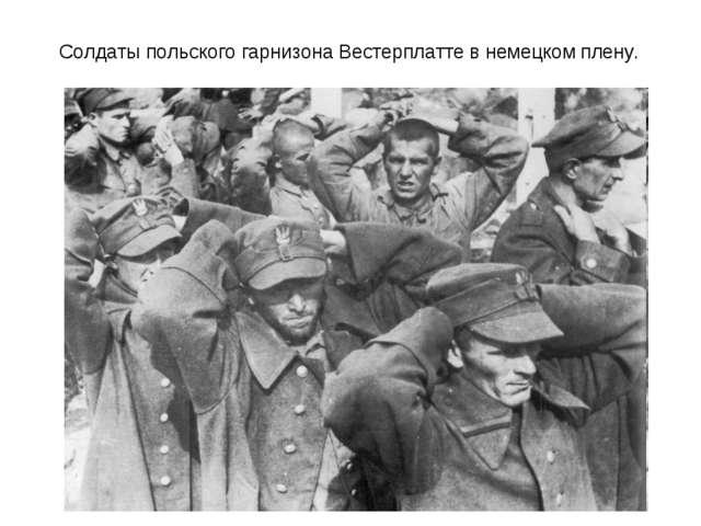 Солдаты польского гарнизона Вестерплатте в немецком плену.