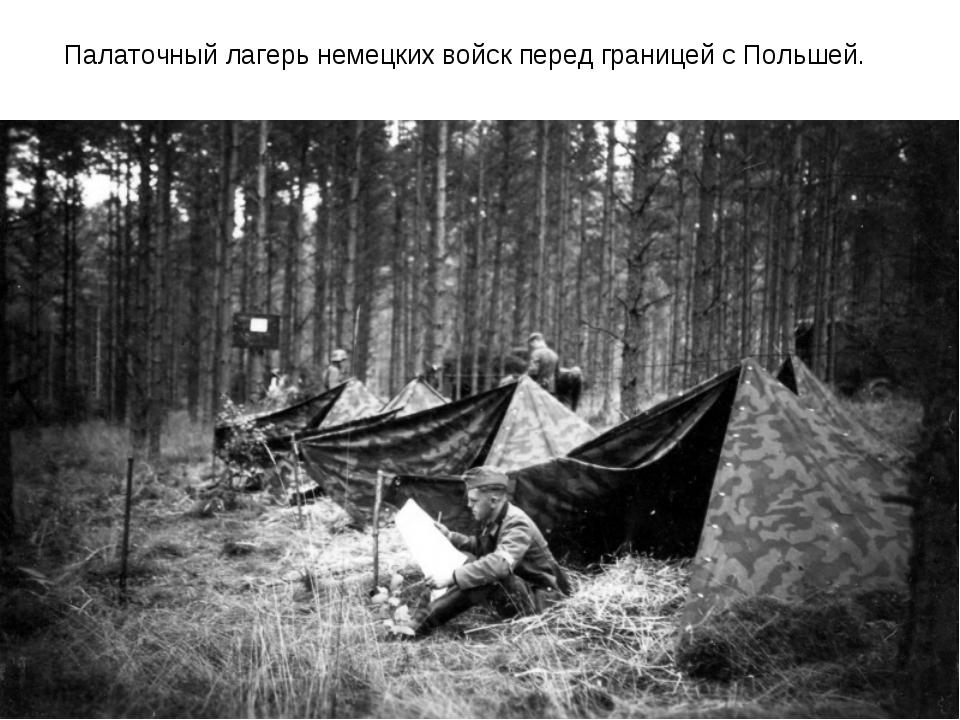 Палаточный лагерь немецких войск перед границей c Польшей.