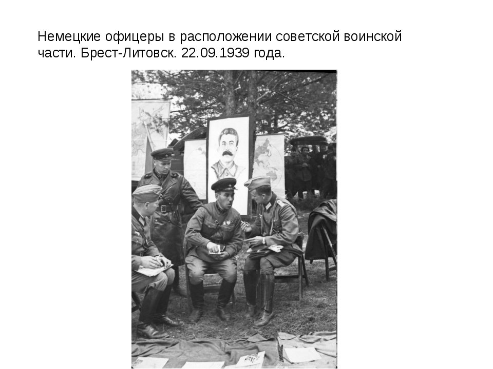 Немецкие офицеры в расположении советской воинской части. Брест-Литовск. 22.0...