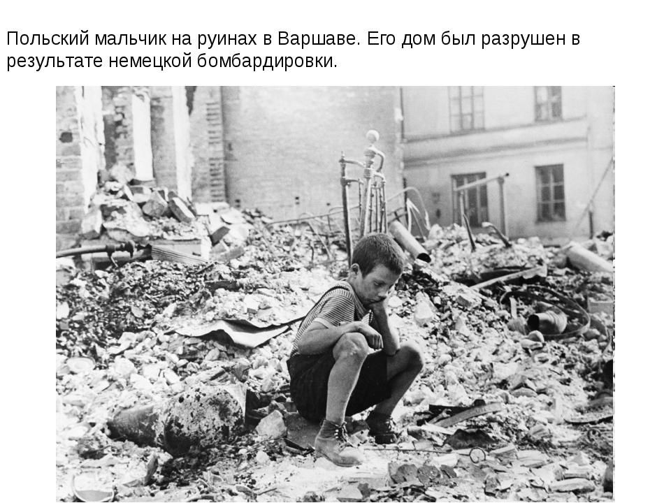 Польский мальчик на руинах в Варшаве. Его дом был разрушен в результате немец...