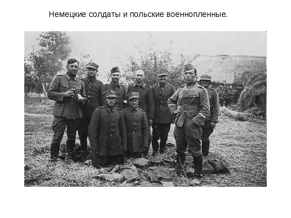 Немецкие солдаты и польские военнопленные.