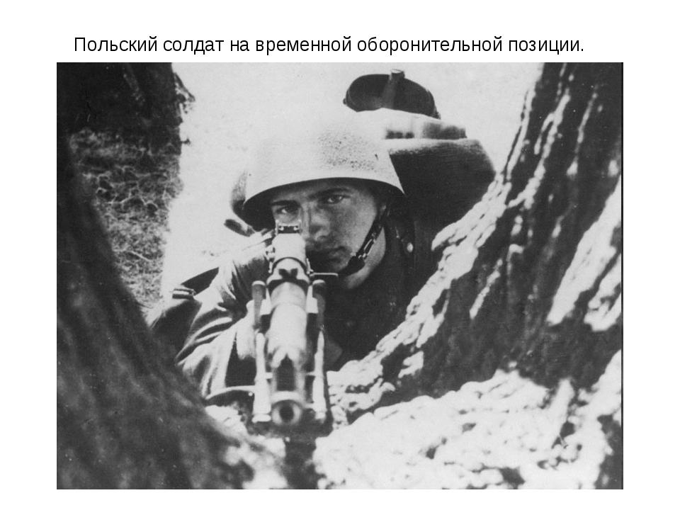 Польский солдат на временной оборонительной позиции.