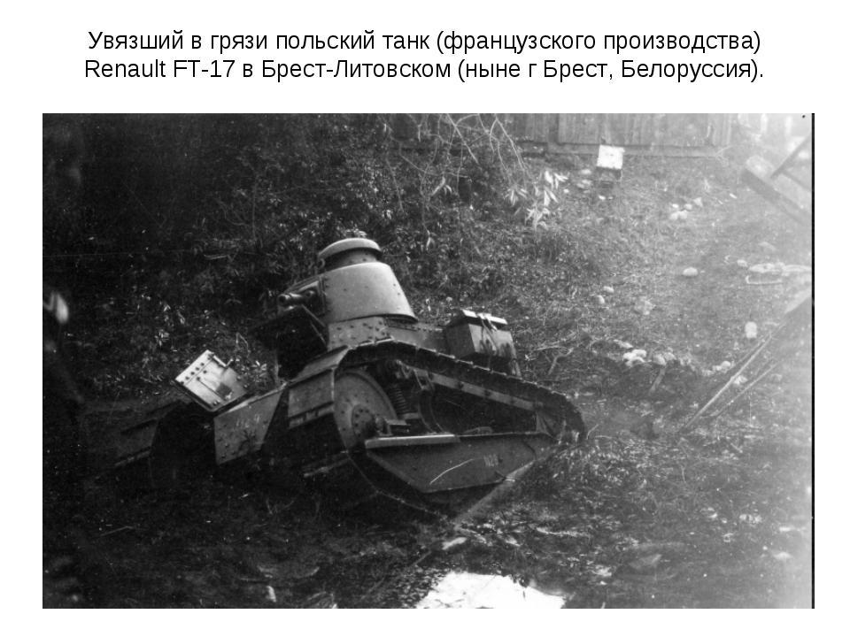 Увязший в грязи польский танк (французского производства) Renault FT-17 в Бре...