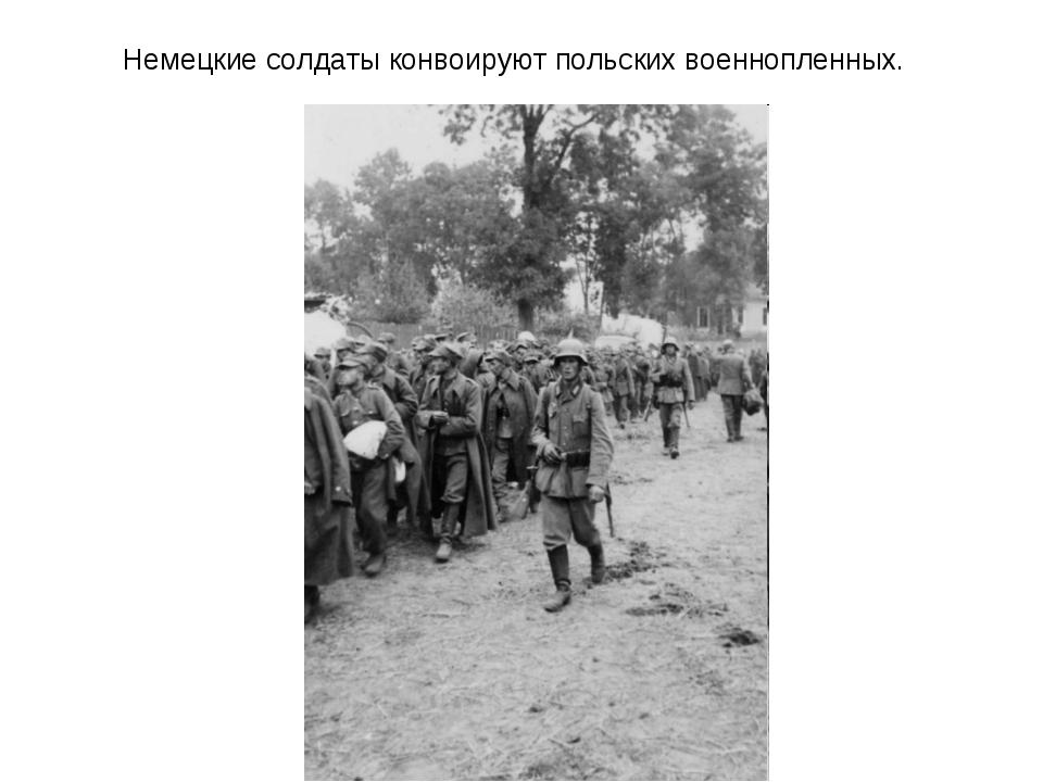 Немецкие солдаты конвоируют польских военнопленных.