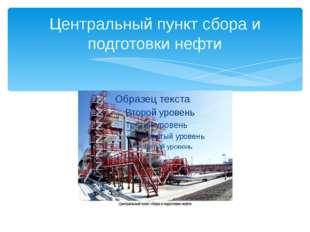 Центральный пункт сбора и подготовки нефти